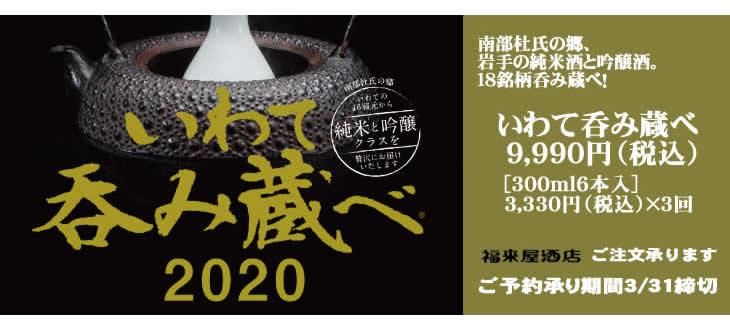 いわて呑み蔵べバナートップ2020