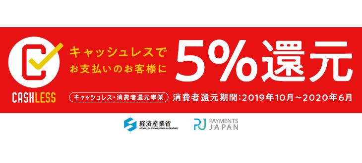 キャッシュレス還元バナー5%(大)2019